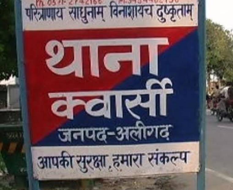 थाना क्वार्सी, अलीगढ़ - Dainik Bhaskar