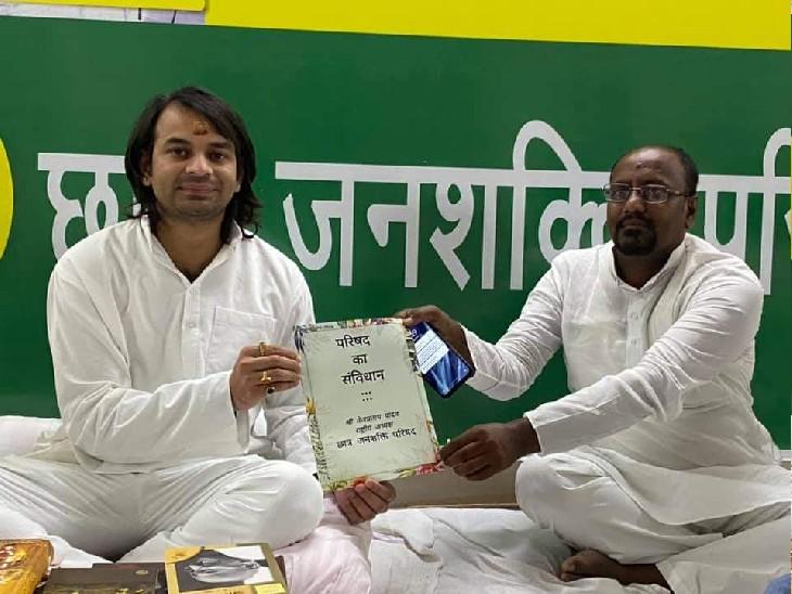 तेजप्रताप यादव ने संजय कुमार यादव को छात्र जनशक्ति परिषद् का मुंगेर प्रमंडल का अध्यक्ष मनोनीत किया था।