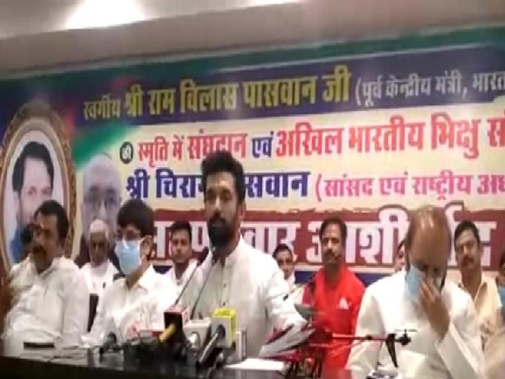 चिराग पासवान ने आज दिल्ली में प्रेस कांफ्रेस की। - Dainik Bhaskar