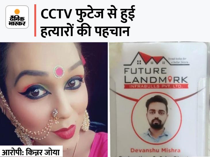 लड़की ने नहीं किन्नर ने किया था मर्डर; दो साथियों के साथ पीछा कर चेन लूटी, विरोध किया तो चाकू मारा इंदौर,Indore - Dainik Bhaskar