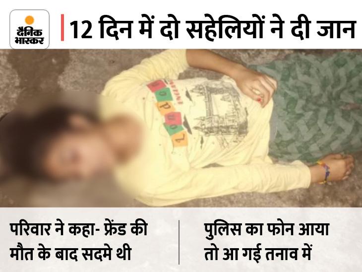 इंदौर में फ्रेंड की मौत के बाद उज्जैन में 13 साल की बच्ची ने फांसी लगाई; स्टेटस पर जलती चिता का फोटो लगाया|उज्जैन,Ujjain - Dainik Bhaskar