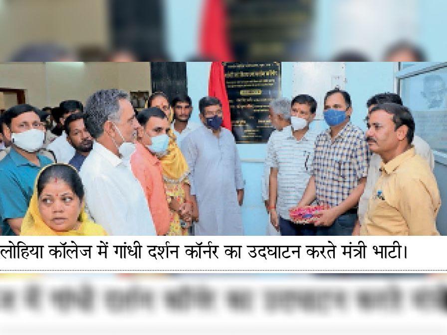 लाेहिया काॅलेज में गांधी दर्शन कॉर्नर का उदघाटन करते मंत्री भाटी। - Dainik Bhaskar
