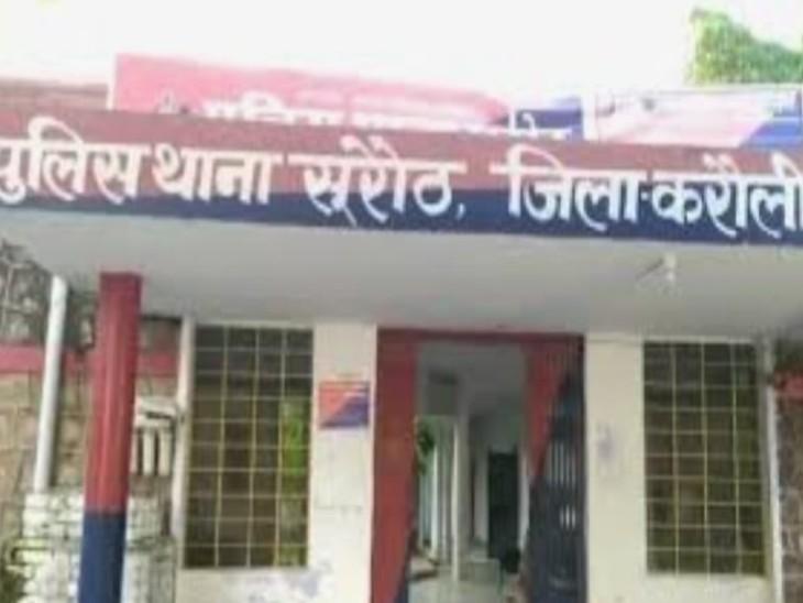 अपहृत किशोरी को 4 दिन बाद जयपुर से कराया मुक्त, भनक लगने पर आरोपी हो गए फरार, अपहरणकर्ताओं की तलाश में पुलिस दे रही दबिश|करौली,Karauli - Dainik Bhaskar