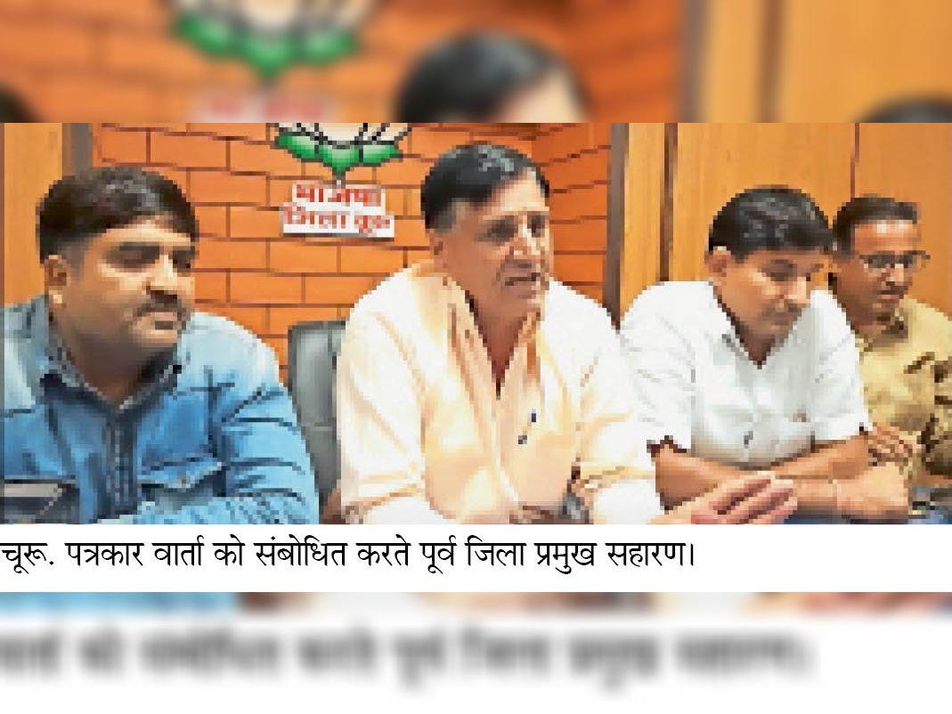 पत्रकार वार्ता को संबोधित करते पूर्व जिला प्रमुख सहारण। - Dainik Bhaskar