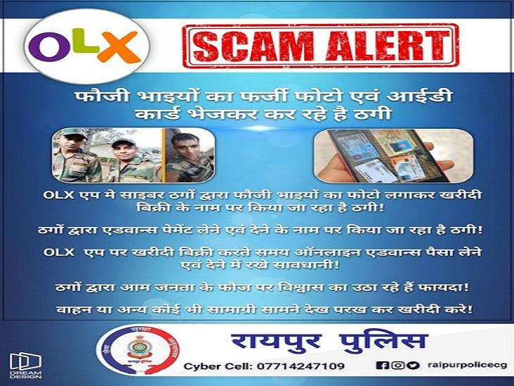 इस तरह के पोस्टर रायपुर पुलिस साझा कर रही है।