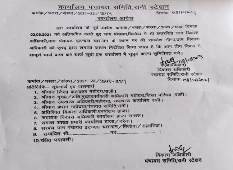 विकास अधिकारी रानी स्टेशन की ओर से जारी आदेश की कॉपी।