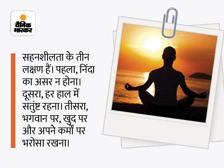 जो व्यक्ति बाहर से तो अपने साथियों के लिए प्रेम दर्शाता है, लेकिन मन में शत्रु भाव रखता है, उसे कभी भी शांति नहीं मिलती है|धर्म,Dharm - Dainik Bhaskar