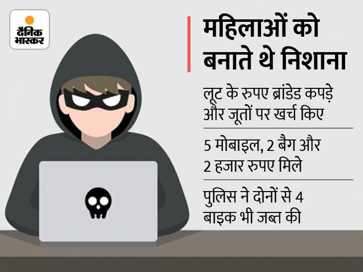 इंदौर में महंगे मोबाइल लेने के लिए की थी पहली लूट, बाद में शौक पूरा करने के लिए आदत बना ली; पुलिस ने दो नाबालिग को पकड़ा|इंदौर,Indore - Dainik Bhaskar