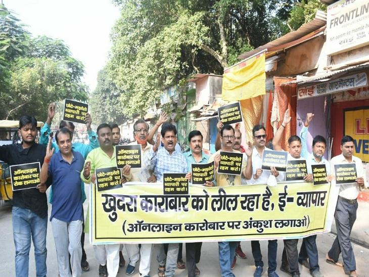ई-व्यापार के खिलाफ वाराणसी में पैदल मार्च निकालते व्यापारी। - Dainik Bhaskar