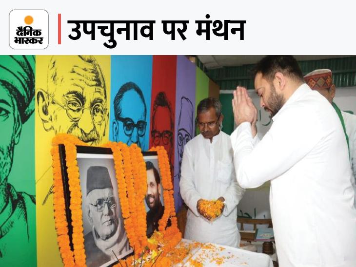 तारापुर और कुशेश्वरस्थान सीट पर करेंगे चुनाव प्रचार; विधायक दल की बैठक में नहीं आए तेजप्रताप पटना,Patna - Dainik Bhaskar
