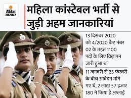 6 मिनट में 1 किलोमीटर की दौड़; 11 से 13 अक्टूबर के बीच होगा टेस्ट, 7700 लड़कियों ने पास की है लिखित परीक्षा|करनाल,Karnal - Dainik Bhaskar