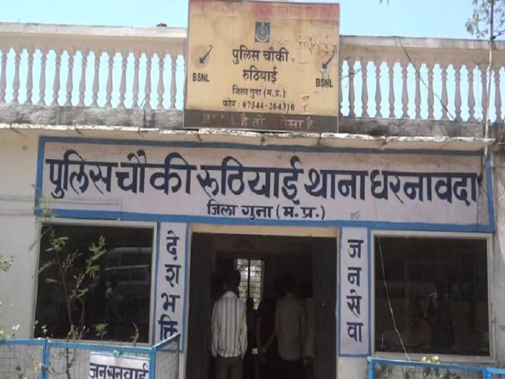 धरनावदा थाने में पुलिस ने मारपीट का मामला दर्ज किया है। - Dainik Bhaskar