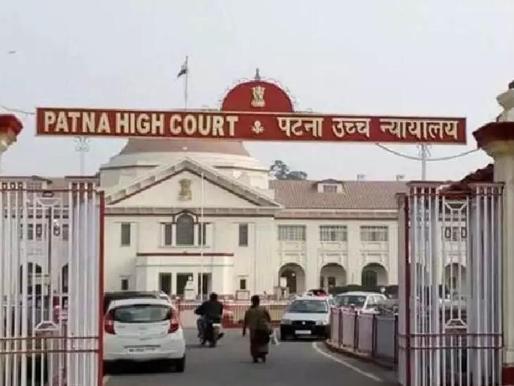 नियमावली में सुधार की मांग को लेकर हाईकोर्ट गए संघ को कोर्ट ने दी राहत, बहाली में आवेदन करने की छूट लेकिन अंतरिम फैसला ही मान्य होगा पटना,Patna - Dainik Bhaskar