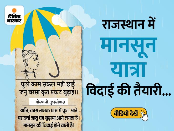 विदाई से पहले बारिश का कोटा पूरा, बीसलपुर बांध में पानी आने से जयपुर, अजमेर में पीने के पानी की नहीं होगी किल्लत|राजस्थान,Rajasthan - Dainik Bhaskar
