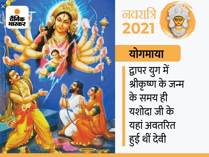 द्वापर युग में श्रीकृष्ण जन्म के समय ही अवतरित हुई थीं योगमाया, देवी दुर्गा एक तिनके से तोड़ा था देवताओं का घमंड|धर्म,Dharm - Dainik Bhaskar