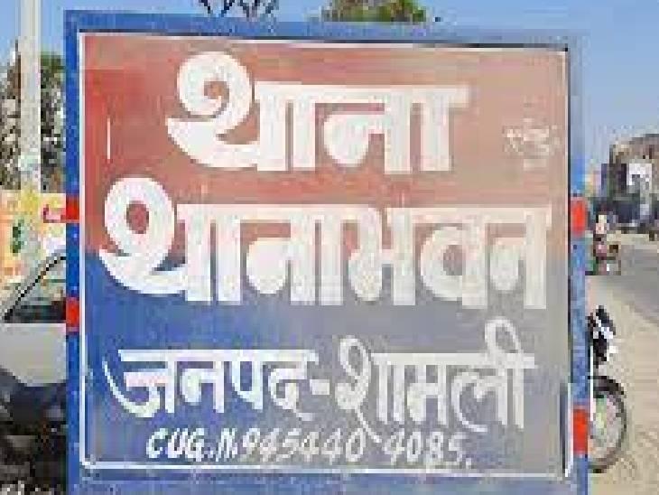 बाउंड्री वॉल तोड़कर स्कूल के अंदर घुसी तेज रफ्तार गाड़ी, 4 घायल शामली,Shamli - Dainik Bhaskar