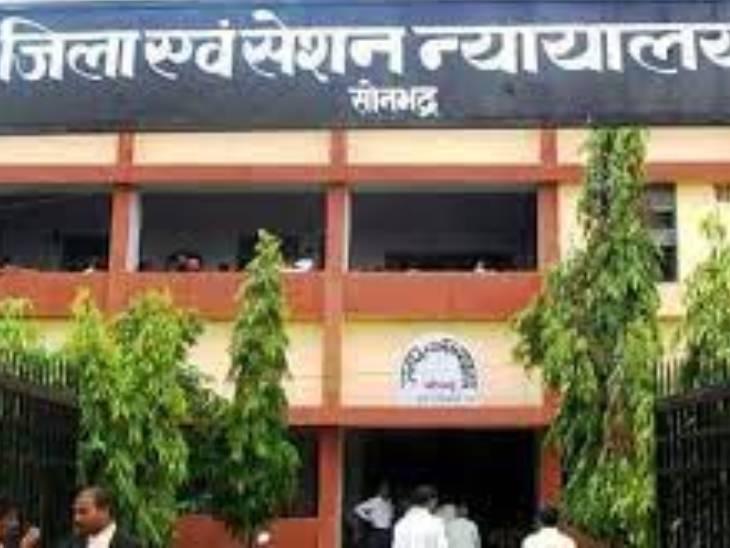 6 साल पहले घर में घुसकर किशोरी से किया था दुष्कर्म, कोर्ट ने सुनाई सजा; 30 हजार रुपए लगाया जुर्माना|सोनभद्र,Sonbhadra - Dainik Bhaskar