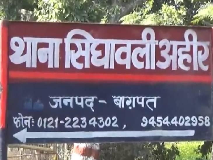 मत्स्य पालन केंद्र की रखवाली कर रहा था युवक, बदमाशों ने हत्या कर कमरे में बंद कर दिया शव, परिजनों ने थाने पर किया हंगामा|बागपत,Baghpat - Dainik Bhaskar