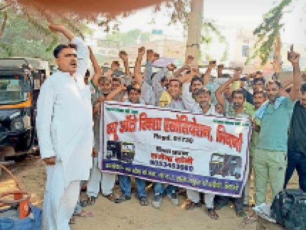 डीजल, पैट्रोल व रसोई गैस में बढ़ाेतरी का विरोध करते हुए ऑटो एसोसिएशन। - Dainik Bhaskar