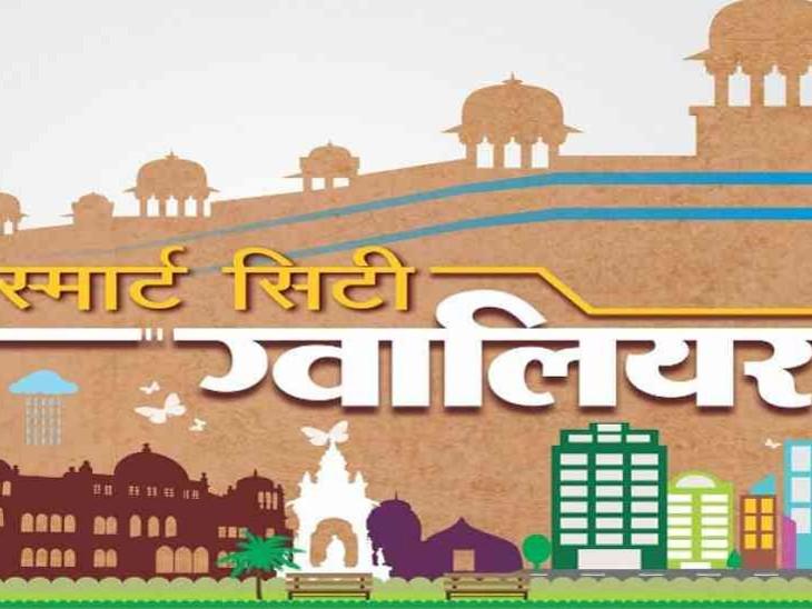 ग्वालियर स्मार्ट सिटी डेवलपमेंट कॉर्पोरेशन की छह महीने बाद मोती महल के कंट्रोल रूम में हुई मीटिंग। - Dainik Bhaskar