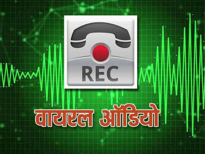 RPF आईजी और सिपाही की पत्नी का अश्लील ऑडियो वायरल, रेलवे बोर्ड ने जांच के आदेश दिए|जयपुर,Jaipur - Dainik Bhaskar