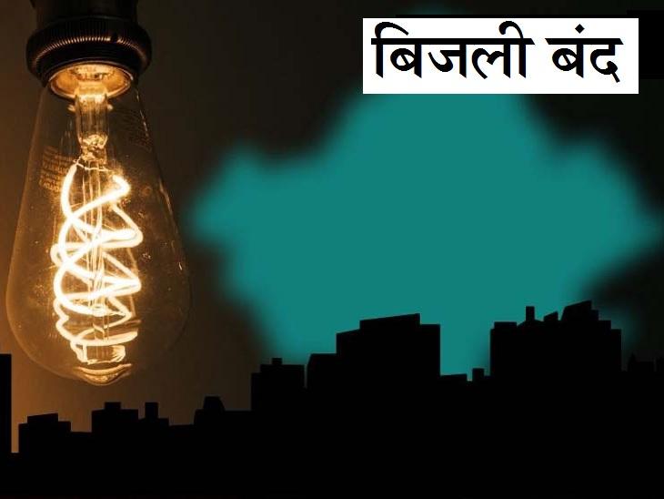 कोयले की कमी ने बढ़ाई चिंता, कई शहरों में 7 घंटे तक बिजली कटौती, CM बोले- अधिकारी AC कम चलाएं|राजस्थान,Rajasthan - Dainik Bhaskar