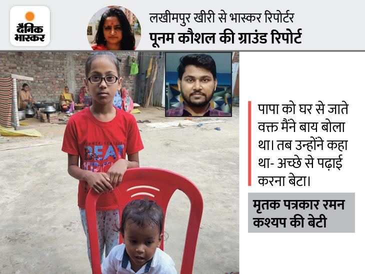 घरवालों का छलका दर्द, बोले-रमन को अस्पताल के बजाय मॉर्च्युरी भेज दिया; किसान हों या भाजपा, किसी ने नहीं पूछा DB ओरिजिनल,DB Original - Dainik Bhaskar