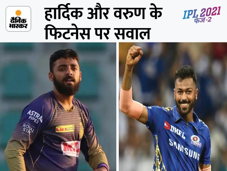 मीटिंग में हार्दिक पांड्या और वरुण चक्रवर्ती की फिटनेस पर होगी धोनी की निगाहें, टीम में हो सकता है बदलाव!|क्रिकेट,Cricket - Dainik Bhaskar