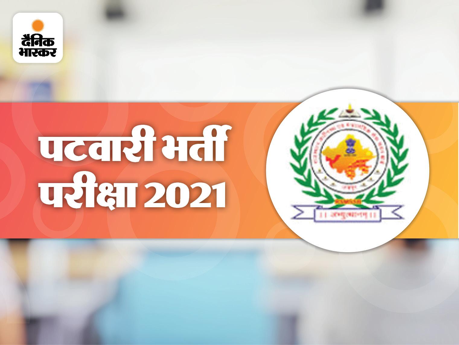 दैनिक भास्कर ऐप पर आज से स्पेशल सीरीज, सब्जेक्ट एक्सपर्ट की टीम देगी हर सवाल का जवाब, जानिए कैसे करें तैयारी|पटवारी भर्ती परीक्षा,RSMSSB Patwari Exam 2021 - Dainik Bhaskar