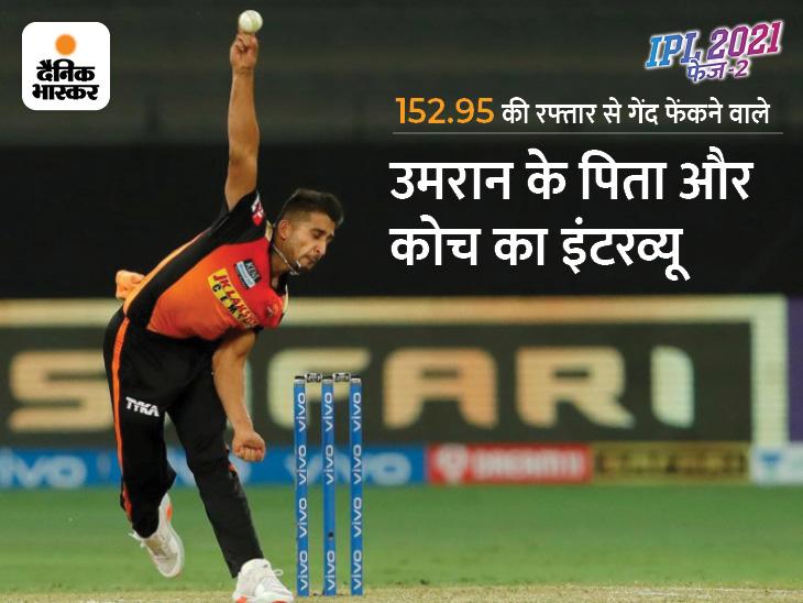 बेटा भी सब्जी न बेचे इसलिए पिता ने उमरान को क्रिकेट खेलने भेजा, एक वीडियो ने दिलाई SRH में जगह, पढ़िए पूरी कहानी|IPL 2021,IPL 2021 - Dainik Bhaskar