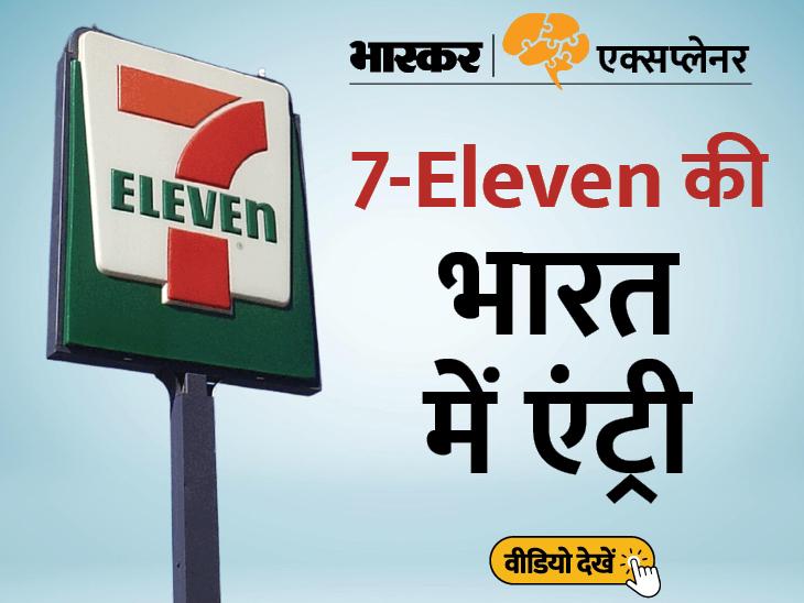 रिलायंस ने मुंबई से की 7-Eleven के पहले स्टोर की शुरुआत, जानें18 देशों में काम कर रही अमेरिकी कन्वीनियंस स्टोर कंपनी के बारे में सबकुछ|एक्सप्लेनर,Explainer - Dainik Bhaskar