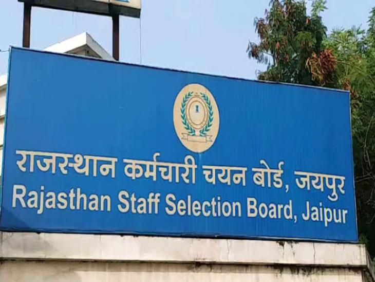 जूनियर असिस्टेंट और पटवारी भर्ती परीक्षा की तारीख में टकराव से असमंजस में लाखों छात्र, सरकार से एग्जाम डेट बदलने की मांग|पटवारी भर्ती परीक्षा,RSMSSB Patwari Exam 2021 - Dainik Bhaskar