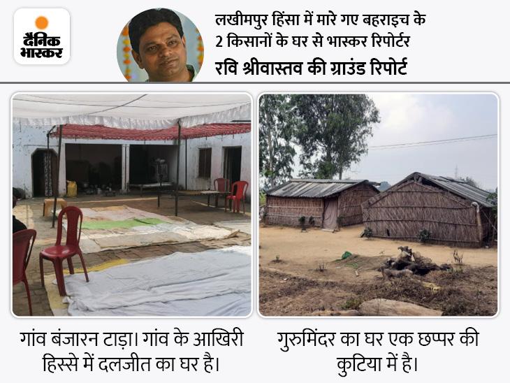 दोनों के परिवारों की जमा पूंजी खेती ही है, माली हालत भी ठीक नहीं... दलजीत की पत्नी आंगनबाड़ी कार्यकत्री हैं तो गुरुमिंदर के 4 बीघा खेत है|बहराइच,Bahraich - Dainik Bhaskar