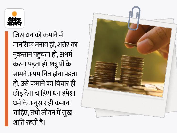 धन, स्वास्थ्य, आज्ञाकारी संतान, योग्य जीवन साथी, ज्ञान; इन पांच बातों की वजह से जीवन में सुख-शांति बनी रहती है|धर्म,Dharm - Dainik Bhaskar