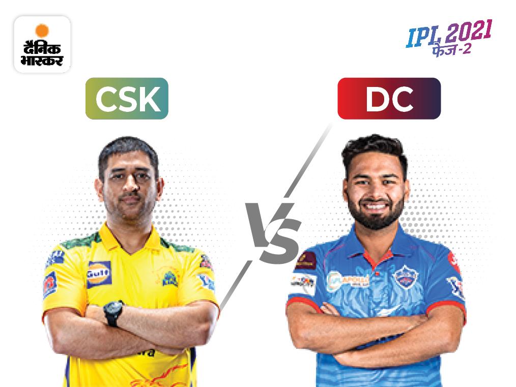 पहले क्वालिफायर मैच में चेन्नई का मुकाबला दिल्ली से, हारने वाली टीम को मिलेगा दूसरा मौका IPL 2021,IPL 2021 - Dainik Bhaskar