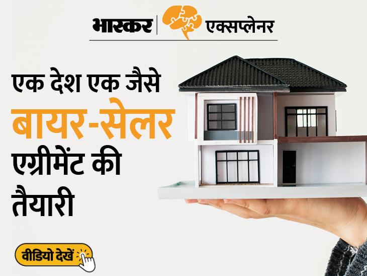 सुप्रीम कोर्ट ने क्यों कहा घर खरीद पर पूरे देश में हो एक जैसा एग्रीमेंट? जानें इससे आपको क्या फायदा होगा|एक्सप्लेनर,Explainer - Dainik Bhaskar