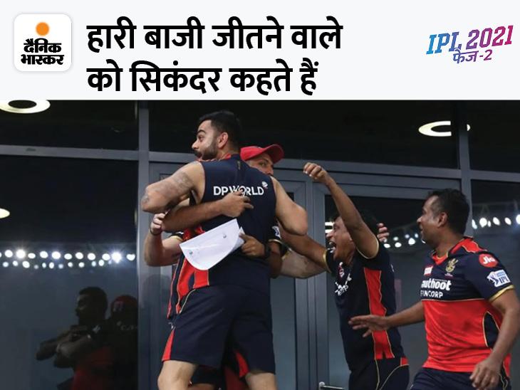 आखिरी बॉल पर छक्का लगाकर भरत ने बेंगलुरु को दिल्ली पर जीत दिलाई, कप्तान कोहली ऐसे खुश हुए मानों IPL जीत लिया|IPL 2021,IPL 2021 - Dainik Bhaskar