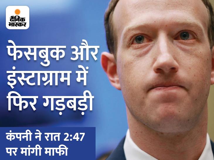 5 दिन में दूसरी बार फेसबुक और इंस्टाग्राम का सर्वर फेल, कंपनी को माफी मांगनी पड़ी|टेक & ऑटो,Tech & Auto - Dainik Bhaskar