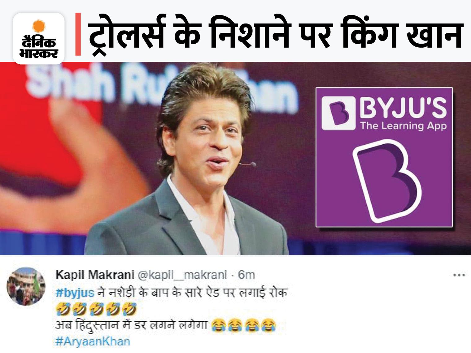 आर्यन खान केस के बाद ट्रोल हुआ BYJU's, यूजर्स बोले- नशेड़ी के बाप के सारे ऐड बंद देश,National - Dainik Bhaskar