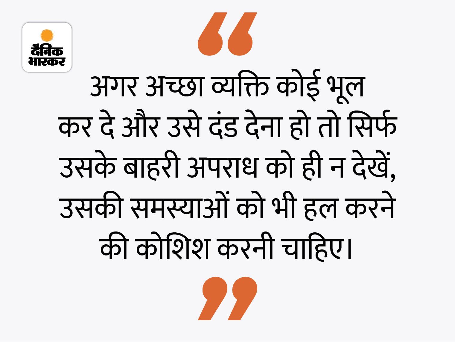 अगर कोई व्यक्ति गलत काम कर देता है तो गलती की वजह को भी समझना चाहिए|धर्म,Dharm - Dainik Bhaskar