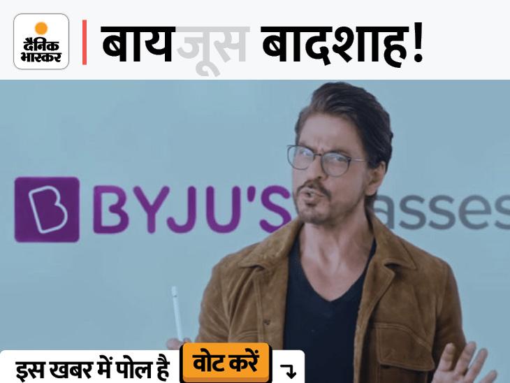 BYJU'S ने शाहरुख खान के सभी विज्ञापन रोके, प्री-बुकिंग के बावजूद रिलीज नहीं किए जा रहे ऐड|देश,National - Dainik Bhaskar