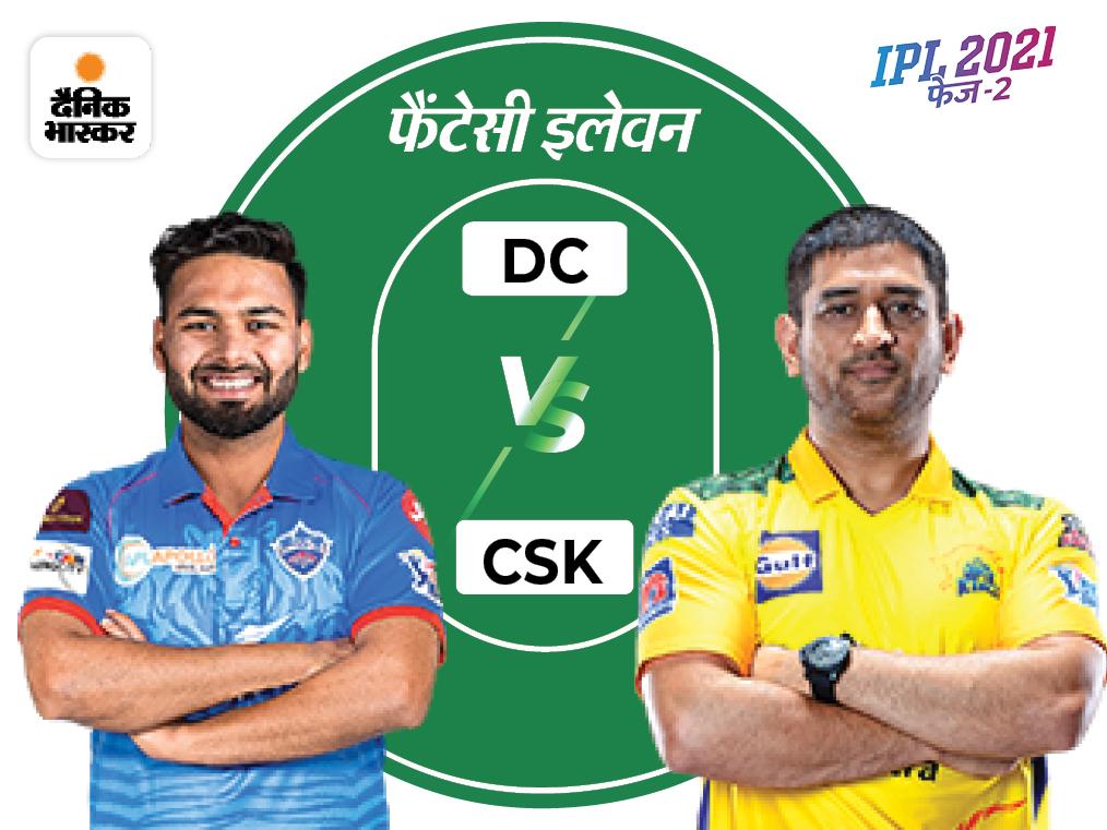 जडेजा और गायकवाड़ हो सकते हैं CSK के लिए अहम; दिल्ली के लिए शिखर धवन होंगे की-प्लेयर IPL 2021,IPL 2021 - Dainik Bhaskar