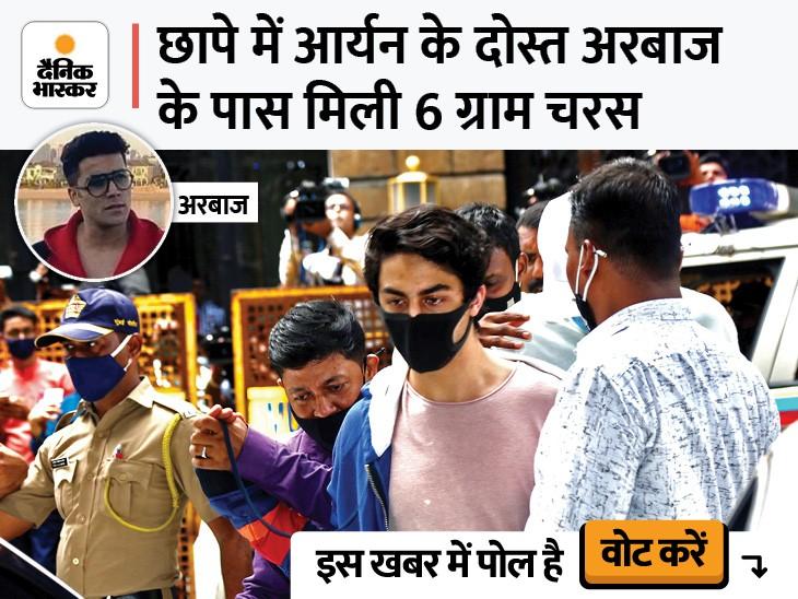 शाहरुख खान के ड्राइवर को समन, वही आर्यन को क्रूज तक लेकर गया था; अरबाज को ड्रग्स सप्लाई करने वाला पैडलर अरेस्ट|महाराष्ट्र,Maharashtra - Dainik Bhaskar