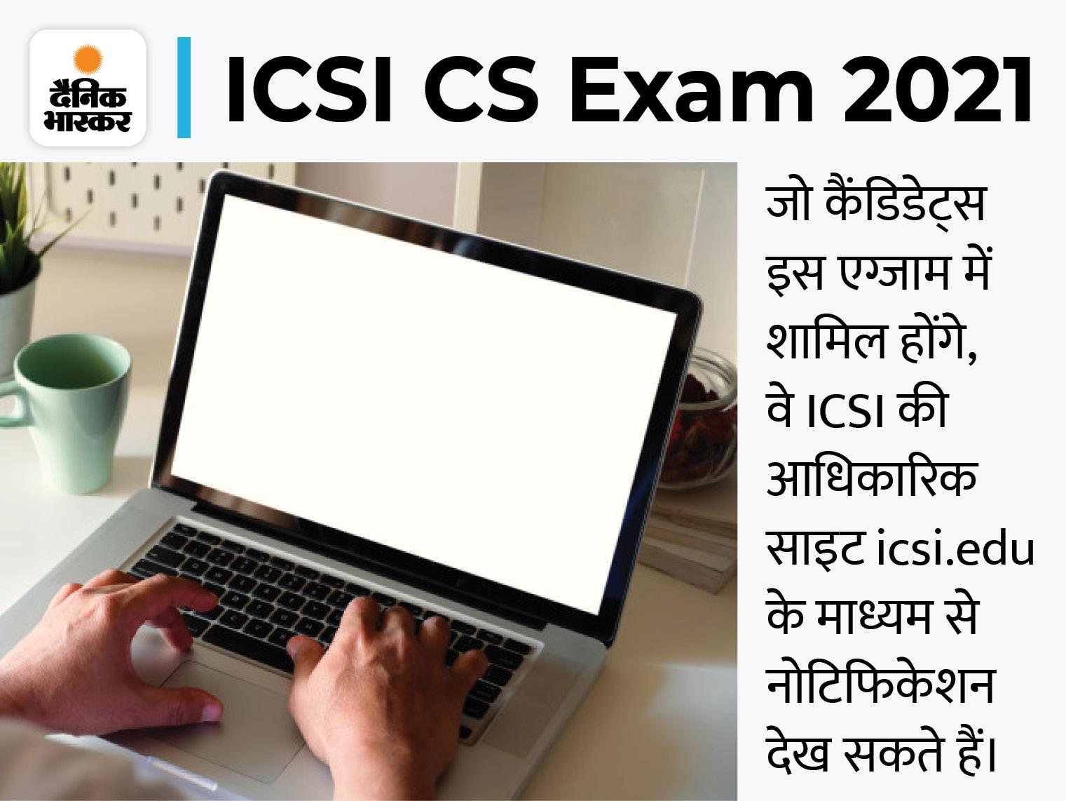 कंपनी सेक्रेटरी फाउंडेशन परीक्षा 2021 का टाइमटेबल जारी, दोनों दिन 4 शिफ्ट में होगा परीक्षाओं का आयोजन|करिअर,Career - Dainik Bhaskar