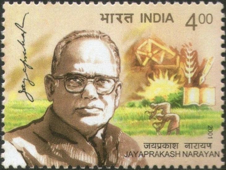 2001 में जयप्रकाश नारायण को सम्मान देने के लिए भारत सरकार ने डाक टिकट जारी किया था।
