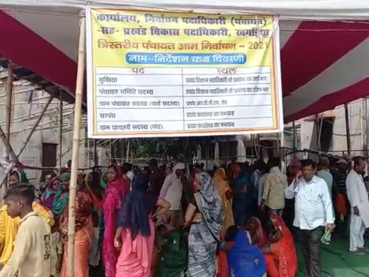 सदर प्रखंड में जुट रही भारी भीड़, सोशल डिस्टेंस तो दूर मास्क भी नहीं लगा रहे लोग, अबतक 788 लोगों ने कराया है नामांकन|खगरिया,Khagaria - Dainik Bhaskar