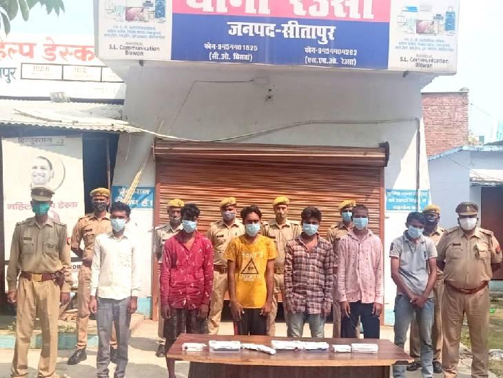 पुलिस ने लूट की योजना बनाते बदमाशों को किया गिरफ्तार, चोरी का माल भी बरामद सीतापुर,Sitapur - Dainik Bhaskar