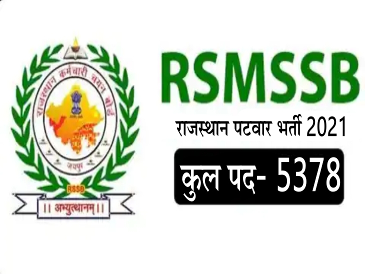 एक ही CLICK में समझें एग्जाम का पूरा पैटर्न, पटवारी बनने के लिए वो बातें जो आपके लिए जानना हैं जरूरी|पटवारी भर्ती परीक्षा,RSMSSB Patwari Exam 2021 - Dainik Bhaskar