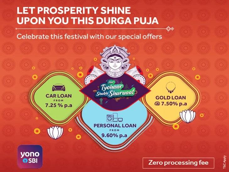 SBI ने कार, पर्सनल और गोल्ड लोन पर प्रोसेसिंग फीस की माफ, 7.25% ब्याज पर मिल रहा कार लोन|बिजनेस,Business - Dainik Bhaskar