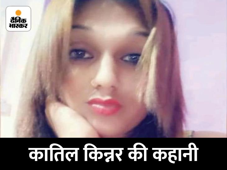 रियल एस्टेट सेल्स डायरेक्टर के मर्डर की आरोपी जोया ने फरीदाबाद में कराया था जेंडर चेंज, पबों में लगी MD ड्रग्स की लत|इंदौर,Indore - Dainik Bhaskar